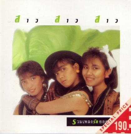 Sao Sao Sao / Love Hits - Ruam Pleng Yord Hit (CD)(ベスト)