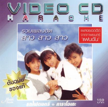 Sao Sao Sao / Ruam Pleng Hit (VCD)(ベスト)(2004)