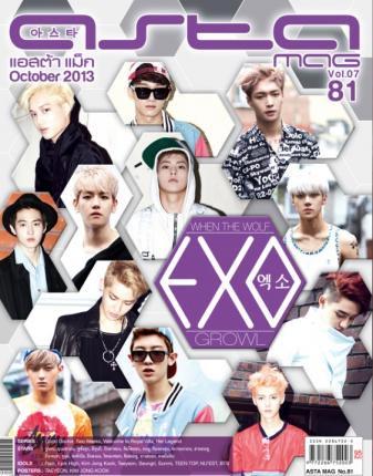 Asta Mag Vol.81 (2013.10)(表紙: EXO)