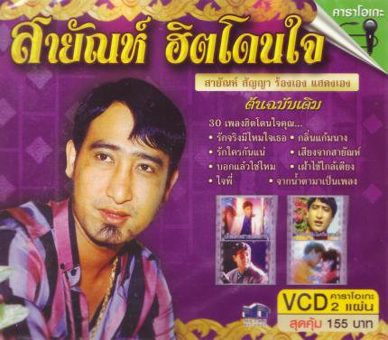 Sayun Sunya / Hit Don Jaai Vol.1 (2VCDs)(ベスト)