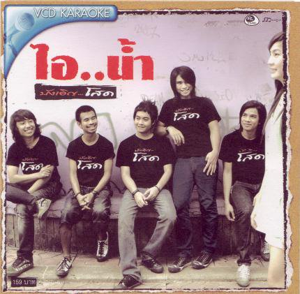 I..Nam/ Bung Earn Soad (VCD)(2007)(4th Album)