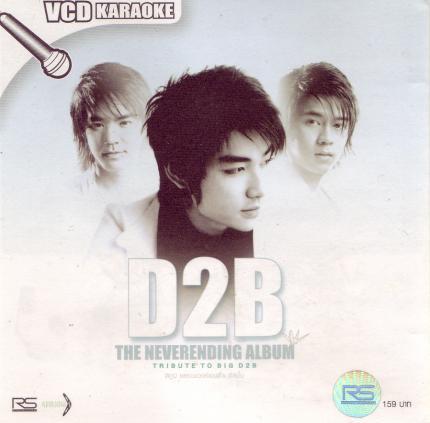 D2B / The Neverending Album - Tribute to Big D2B (VCD)(3rd Album)(2004)
