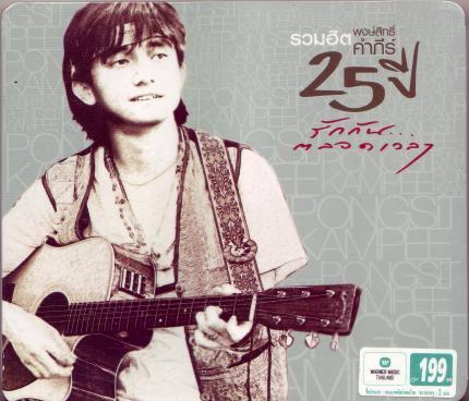 Pongsit Kumpee / Ruam Hit 25 Pee Ruk Gan Talod Way Lar (2CDs)(ベスト)