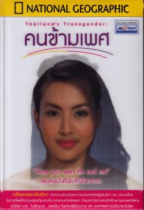 Thailand's Transgender - Kon Karm Paet (DVD)