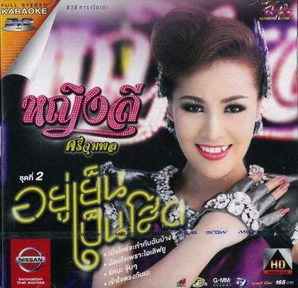 Yinglee Seejumpon (インリー・シーチュ...