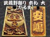 武蔵野彫り 立体彫刻首かけ木札 【だるま】3�×6�