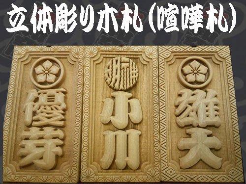 両面立体彫刻首かけ木札3�×6�