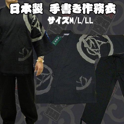 日本製 手書き作務衣