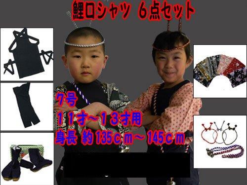 とっても粋で可愛い!!子供鯉口シャツ6点セット(7号 11才〜13才)日本製