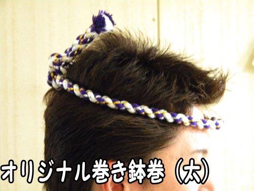 鉢巻紐(当店オリジナル巻き)