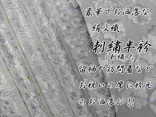 絹交織 刺繍半衿(刺繍 大)