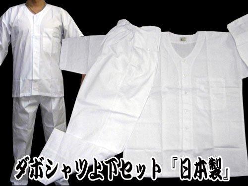 日本製 ダボシャツ・ズボンセット  白 綿100% 少し厚地 ブランド 「きよし」