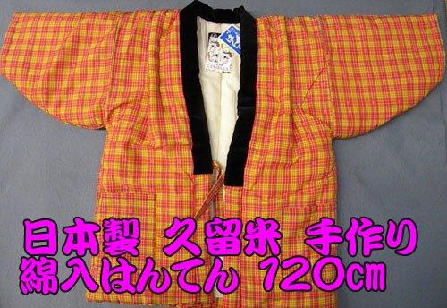 久留米綿入れ子供はんてん(120cm)