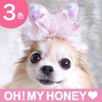 【2個以上で送料無料】OH! MY HOENY(オーマイハニー)・ チュチュバニー☆ヘッドアクセ