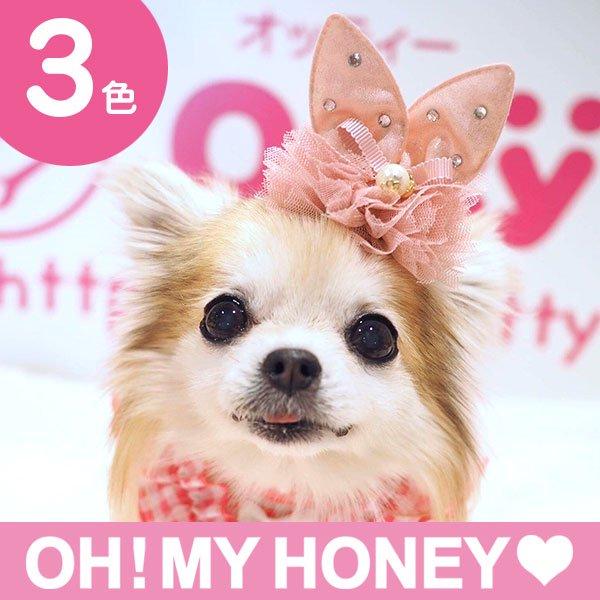 【2個以上で送料無料】OH! MY HOENY(オーマイハニー)・うさ耳ヘッドアクセ★バレッタ&クリップ