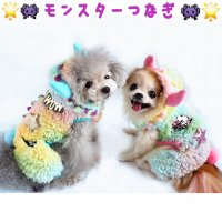 <img class='new_mark_img1' src='https://img.shop-pro.jp/img/new/icons61.gif' style='border:none;display:inline;margin:0px;padding:0px;width:auto;' />モンスターつなぎ