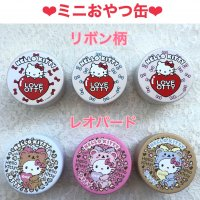 <img class='new_mark_img1' src='https://img.shop-pro.jp/img/new/icons5.gif' style='border:none;display:inline;margin:0px;padding:0px;width:auto;' />☆HELLO KITTY・ミニおやつ缶☆レオパード
