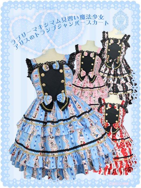 ラブリーマキシマム見習い魔法少女アリスのトランプジャンパースカート LVW1012