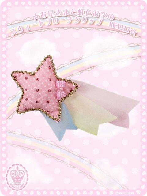 お星さまと虹色お空のスウィートブローチクリップ 8WA017
