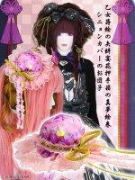 8WH014 乙女蒔絵の矢絣宴花押手箱の真夢絵巻 シニョンカバーのお団子