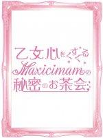 乙女心をくすぐるmaxicimamの秘密のお茶会チケット