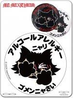 9CAN80XL アレルギーニャリ 缶バッチ(特大) / 猫 ジュピリン
