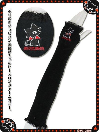 ふりむきジュピリン刺繍レースロングアームカバー 9RT001