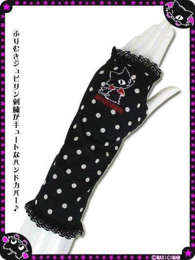 ふりむきジュピリン刺繍レースハンドカバー 9RT004