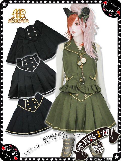 猫耳騎士団☆スカラップ・ブレード・スカート弐  9W5004