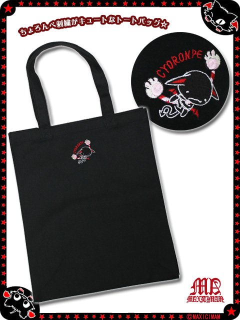 ちょろんぺ刺繍トートバッグ 9UB001