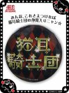 ネコミミ騎士団☆缶バッチ(特大) 9CAN70XL