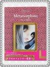 メタモルフォシス‐変身‐アート・オブ・ブライス Metamorphosis 〜Art of Blythe〜