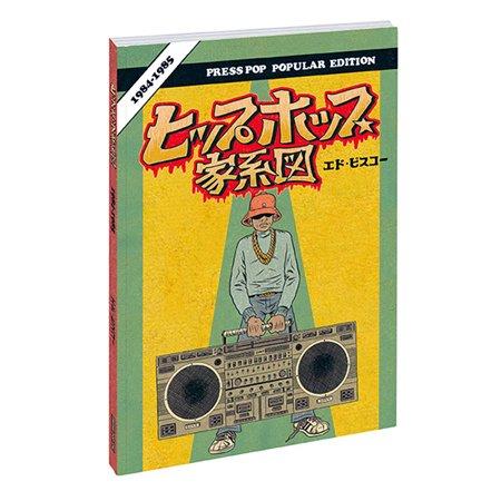 ヒップホップ家系図 vol.4(1984~1985)                           </a>             <span class=
