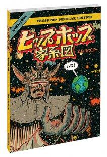 ヒップホップ家系図 vol.2(1981~1983)                           </a>             <span class=