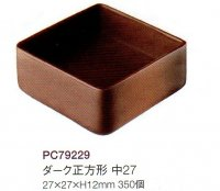 チョコレートカップ(レコック)ダーク正方形 中27mm 350個 フランス産 業務用