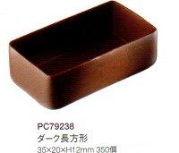 チョコレートカップ(レコック)ダーク長方形 350個 フランス産 業務用