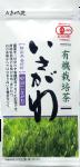 有機栽培煎茶 いさがわ80g 1080円