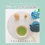 マンツーマン*オンライン「テーブル茶道体験」