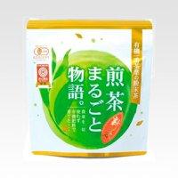 【新茶予約】 煎茶まるごと物語チャック袋入40g