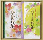 八十八夜茶100gたとう紙入×1本+新芽の息吹新茶70gたとう紙入×1袋平箱入