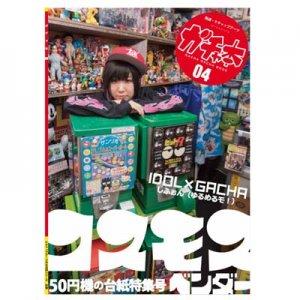 コスモス ガチャ本 04