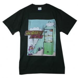 山のぼりゲーム1981(日本語ver.ネット限定)