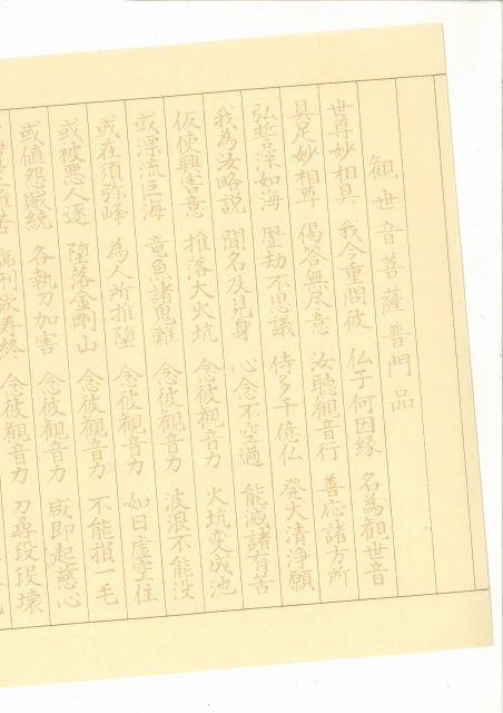 ◆なぞり書き◆ 観音経 写経用紙 20枚包み
