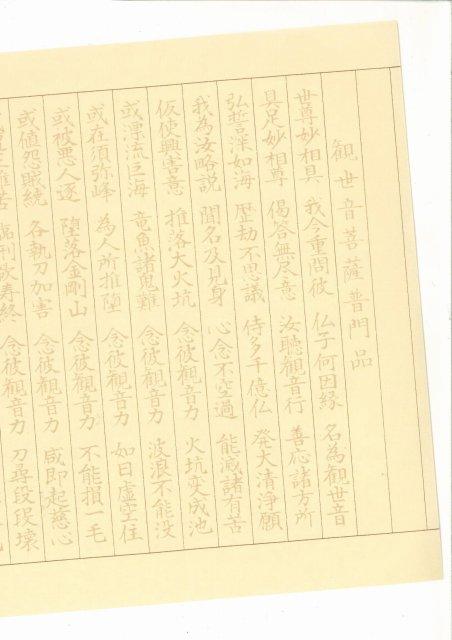◆なぞり書き◆ 観音経 写経用紙 お得な50枚×2包み(100枚)