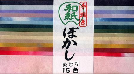 染めむらぼかし 15色セット