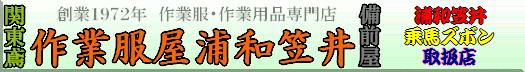 作業着・ユニフォーム・鳶服専門店『作業服屋浦和笠井』