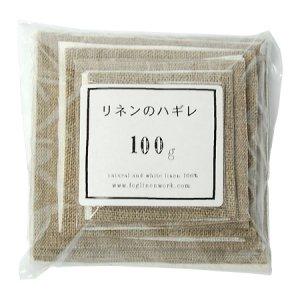 [fog linen work]はぎれセット100g/ナチュラル×ホワイト