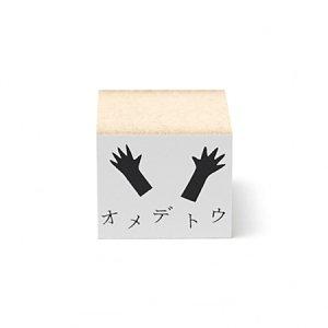 [水縞]ハンコ/きもち(オメデトウ:手)