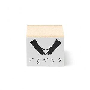 [水縞]ハンコ/きもち(アリガトウ:手)