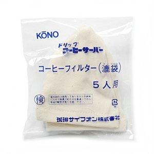 [KONO]5人用ネルドリップ布フィルター